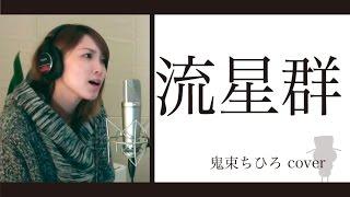 流星群 / 鬼束ちひろ(cover)