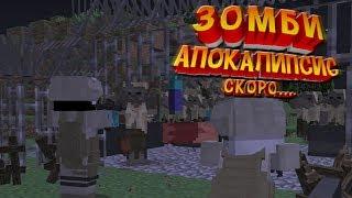 Trailer.Minecraft Сериал:Апокалипсис Z