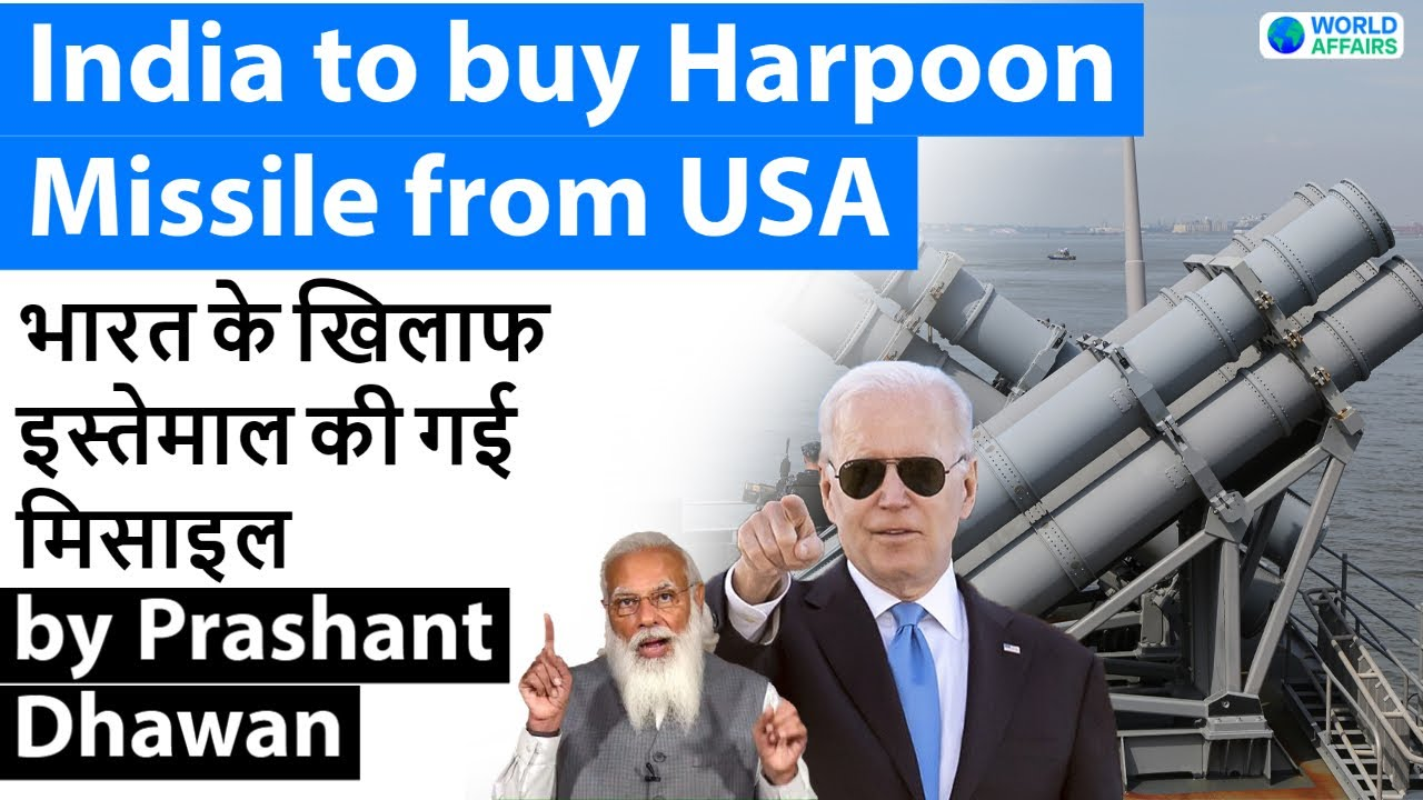 The Missile USA used to Hit India | Harpoon Missile Sale to India