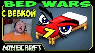 - ч.07 Bed Wars Minecraft Две битвы с ВЭБКОЙ