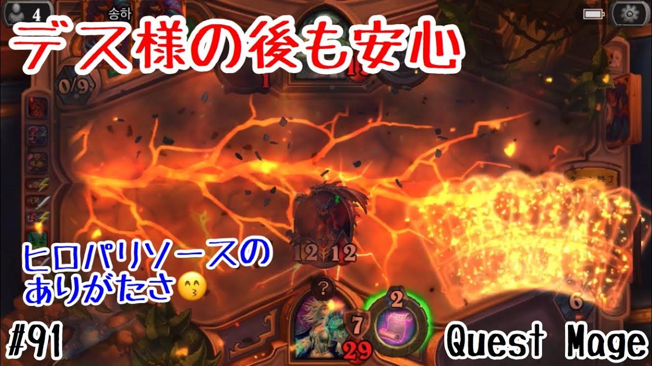 【ハースストーン】ヒロパリソースでデス様の後も安心!クエストメイジ(Hearthstone: Quest Mage)[Ashes of Outland#91]