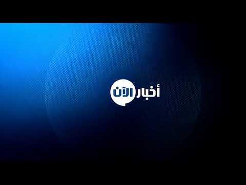 بث مباشر - موجز أخبار الواحدة  - نشر قبل 16 دقيقة