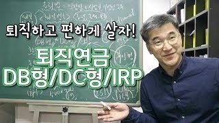 오상열의 재테크 과외 #38 퇴직연금에 대해서-DB형/DC형/IRP