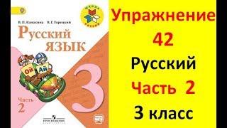 Руский язык учебник. 3 класс. Часть 2. Канакина В. П. Упраж.42 Кровать + звуко буквенный разбор