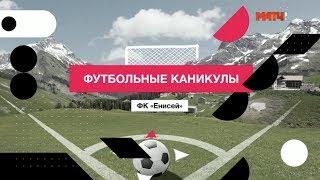 «Футбольные каникулы». ФК «Енисей»
