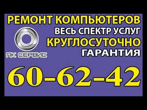 Ремонт компьютеров Череповец