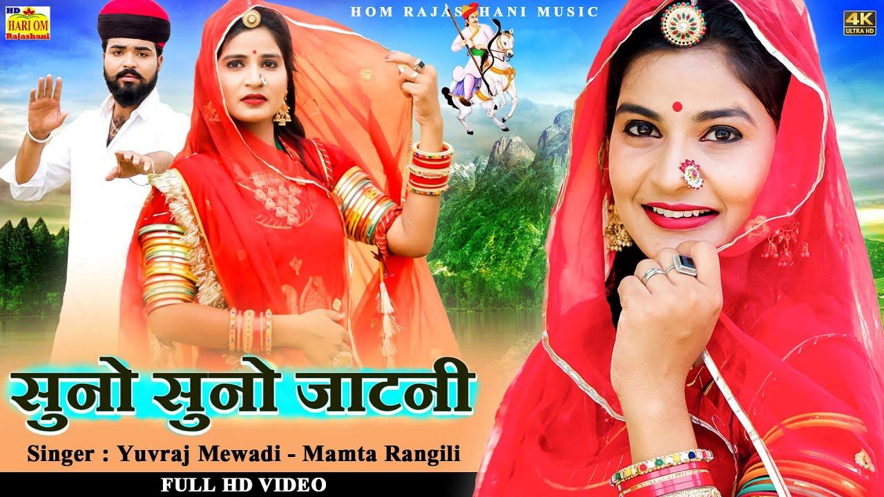 NEW VIDEO SUNO JATNI SONG 2021 - JAATNI जाटनी सॉन्ग   Yuvraj Mewadi, Mamta R #Latest Rajasthani Song