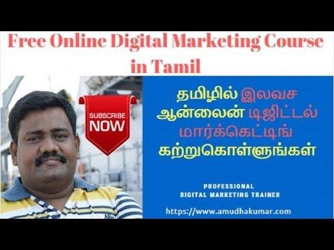 Free Digital Marketing Tutorial in Tamil | Training in Tamil | Course in Tamil | Amudha Kumar thumbnail
