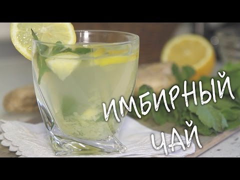 Напиток мята лимон имбирь огурец лимон мята сколько дней нужно пить