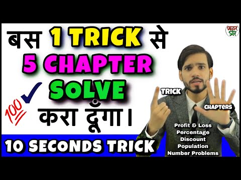 5 Chapter 1 Trick | Profit and Loss/Discount/Number System/Percentage/Population-Based Questions