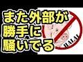 【海外の反応】日本のハラール対応宣言に海外が困惑