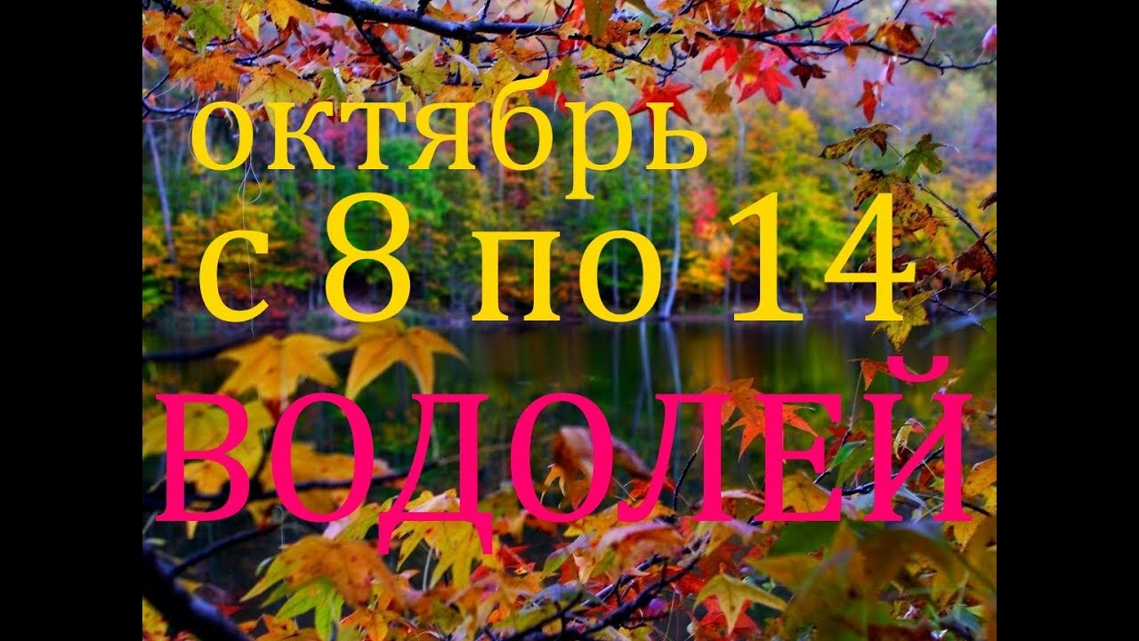 ВОДОЛЕЙ. ПРОГНОЗ на НЕДЕЛЮ С 8 по 14 ОКТЯБРЯ. 2018г.