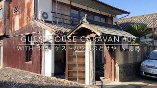 Guesthouse Caravan #09 徳島/美馬うだつゲストハウス のどけや