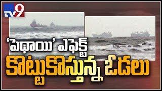 AP on high alert as storm set to cross Kakinada - TV9