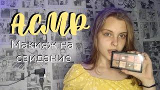 АСМР Сделаю тебе макияж Ролевая игра Персональное внимание