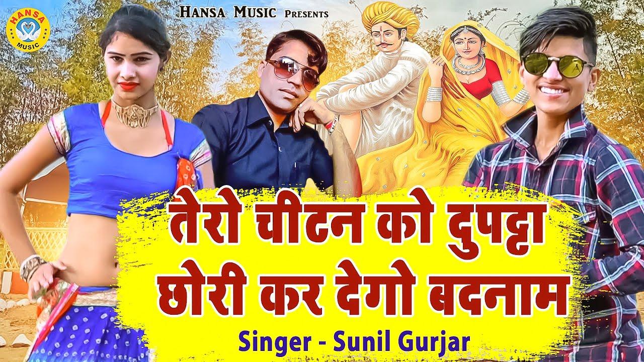 DJ Gurjar Rasiya ~ तेरो चीटन को दुपट्टा छोरी कर देगो बदनाम ~ Sunil Gurjar Rasiya ~ Desi Dance Rasiya