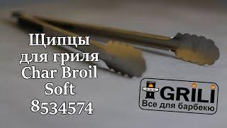 Щипцы для гриля Char-Broil Soft 8534574. Обзор на щипцы Char-Broil
