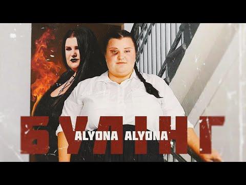 Смотреть клип Alyona Alyona - Булiнг