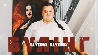 alyona alyona - Булiнг