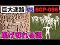 『SCP-096』でも巨大迷路なら逃げ切れる説【GMOD】