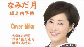 なみだ月 城之内早苗 Cover Mikoさん(♭1)