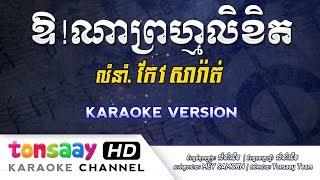 កែវ សារ៉ាត់ - ឱណាព្រហ្មលិខិត ភ្លេងសុទ្ធ - Oh na phrom lekhet Keo Sarath | Tonsaay Karaoke