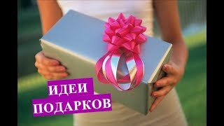 ИДЕИ ОРИГИНАЛЬНЫХ подарков мужчине, женщине, детям