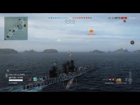 Ваншот от Синопа_World of Warships: Legends_PS4 - YouTube