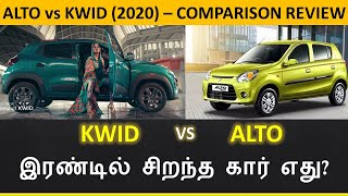 Maruti ALTO vs Renault KWID - இரண்டில் சிறந்த கார் எது  - Comparison Review - Wheels on review