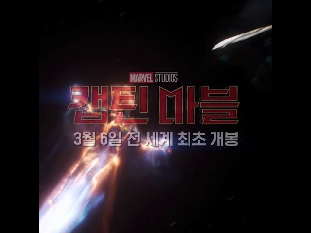 [캡틴 마블]  3월 6일, 전세계 최초 개봉!