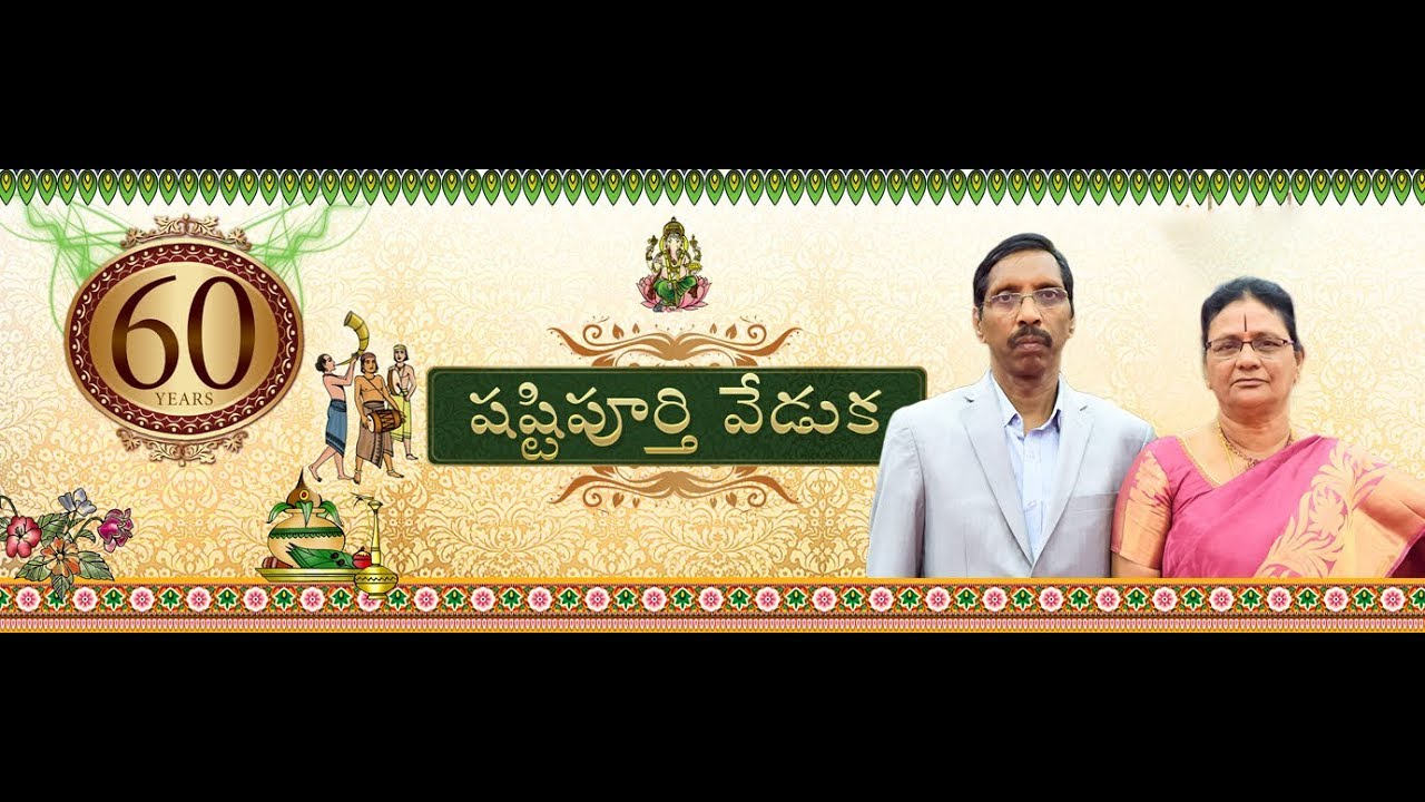 Shastipoorthi invitation