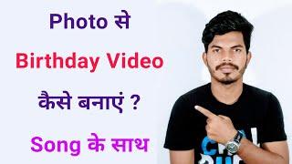 Photo से Birthday Video कैसे बनाएं Song के साथ screenshot 2