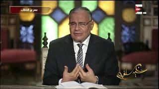 خير سلف - تلاقى نسب عمر بن الخطاب مع النبى صلى الله عليه وسلم