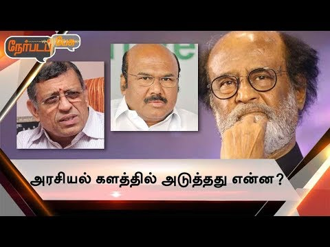 Nerpada Pesu: அரசியல் களத்தில் அடுத்தது என்ன?   AIADMK   BJP   Gurumurthy   Rajinikanth   15/01/2018