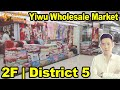 Yiwu International Market China | 2F | District 5 | Yiwu Futian Market