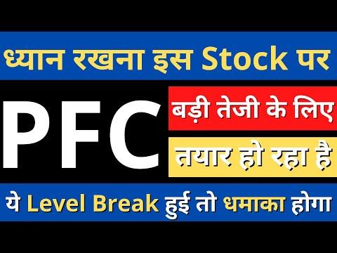 Power Finance Corporation share analysis   PFC share Latest News   Power Finance Corporation Target
