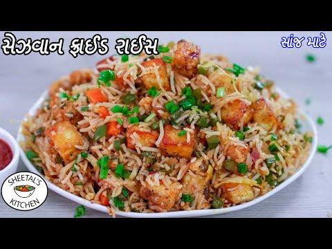 Download સાંજ માટે હોટેલ જેવું સેઝવાન ફ્રાઈડ રાઈસ | Schezwan Fried Rice | Indo Chinese | Tasty veg Fried Rice