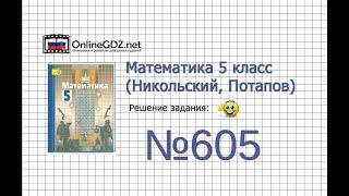 Задание №605 - Математика 5 класс (Никольский С.М., Потапов М.К.)