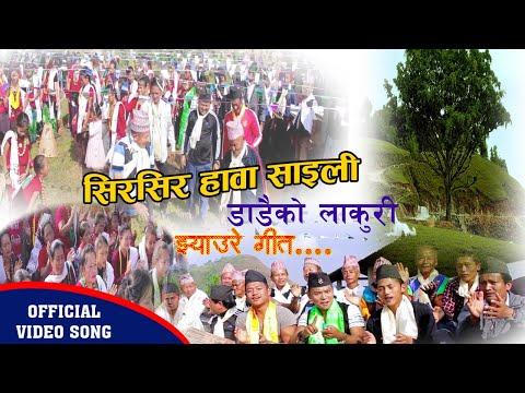 New Nepali Lok Jhyaure Song 2073/2017 |Sirsir Hawa -Suman Thapa Magar & C.P. Magar