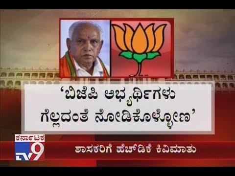 CM HD Kumaraswamy's Master Plan & Advice To MLAs To Defeat BJP In MLC Elections