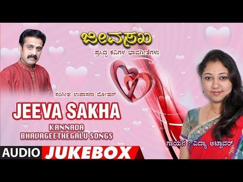 Jeeva Sakha Jukebox   Vidya Attavar   Upasana Mohan   H.S.Venkateshmurthy   Kannada Bhavageethegalu