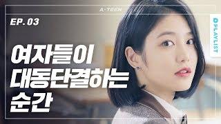 [에이틴 시즌1] - EP.03 바람핀 전남친 대처법