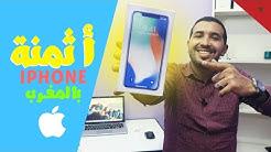 أثمنة هواتف الايفون بالمغرب ماي 2020 |Prix iphone au Maroc