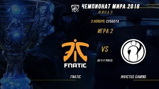 FNC vs IG — ЧМ-2018, Финал, Игра 2