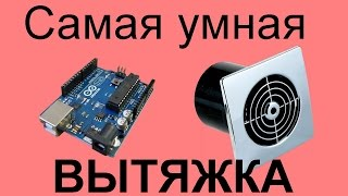 Самая умная вентиляция в туалете своими руками на Arduino(В данном видео я показываю умную вытяжку в своем туалете созданную при помощи контроллера Arduino. Умная вытяж..., 2016-04-12T21:40:57.000Z)