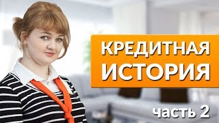 видео Ипотека с плохой кредитной историей – возможно ли? | Украина без войны: информационно-аналитический портал