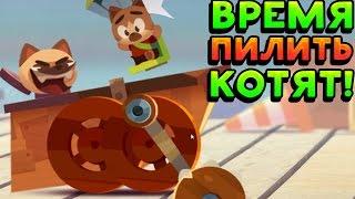 ВРЕМЯ ПИЛИТЬ КОТЯТ! - CATS: Crash Arena Turbo Stars