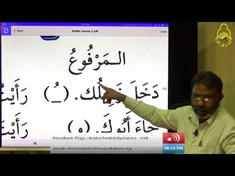 MADINAH ARABIC for URDU Speakers - Book 2 - 28th September 2017 -Ustad Abdus Salam