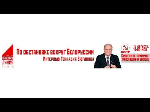 Интервью Геннадия Зюганова.