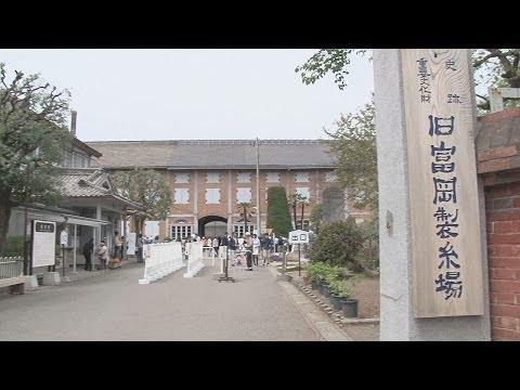 明治時代に生糸産業革新 世界遺産の富岡製糸場 Japan's Tomioka Silk Mill registered as World Heritage site